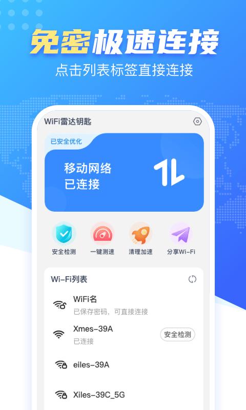 WiFi雷达钥匙(3)