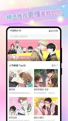 免耽漫画app(3)