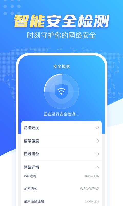 WiFi雷达钥匙(4)