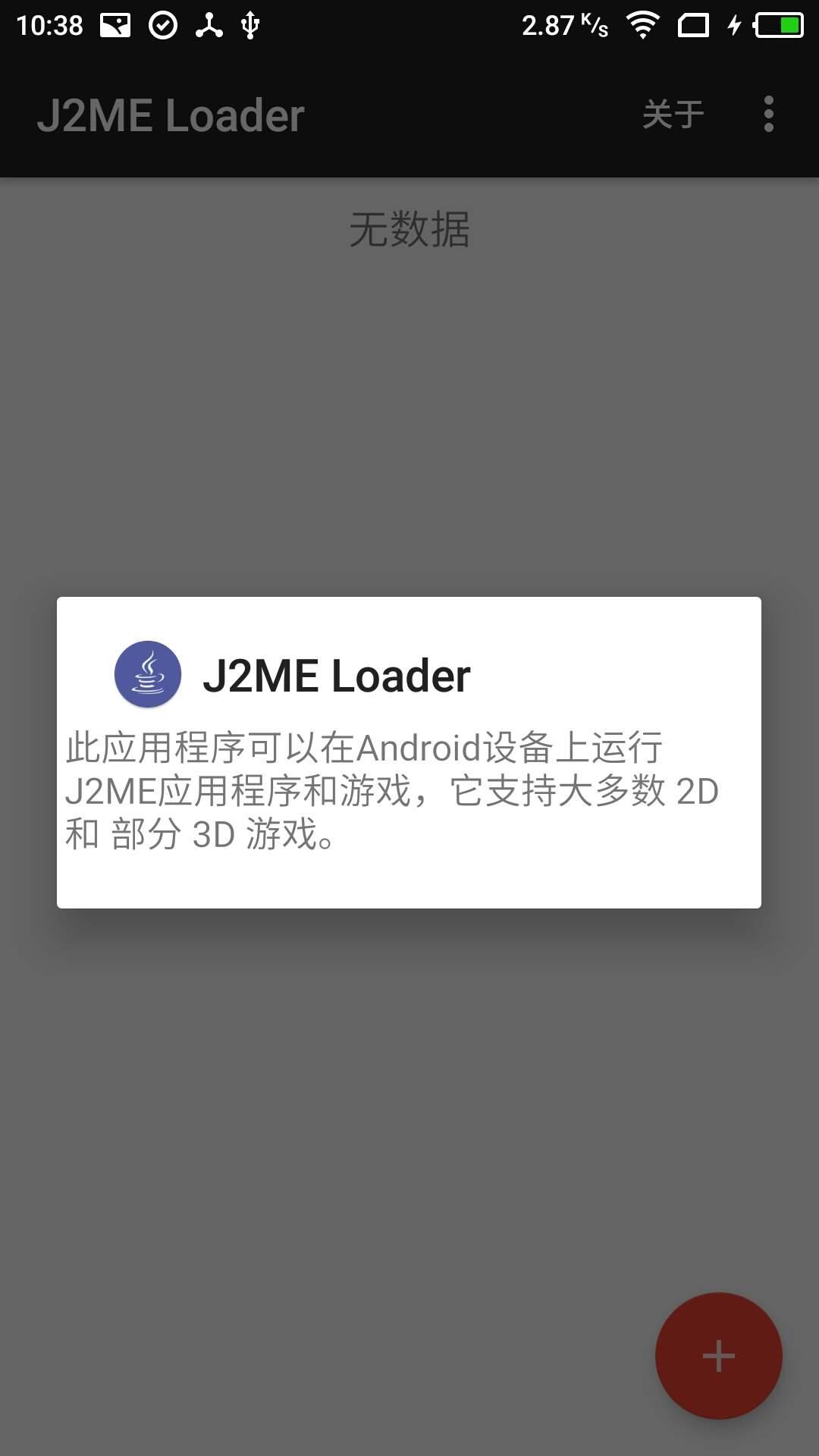 J2MELoader模拟器中文版(3)