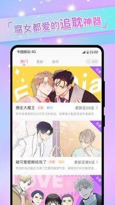 免耽漫画app(1)