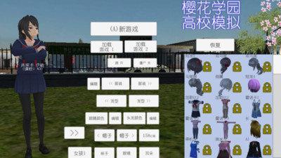 樱花校园模拟器1.038.77中文版(4)