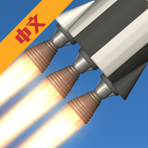 航天模拟器2021最新版
