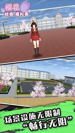 樱花校园模拟器2021年中文版(3)
