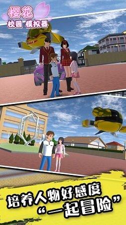 樱花校园模拟器2021年中文版(2)