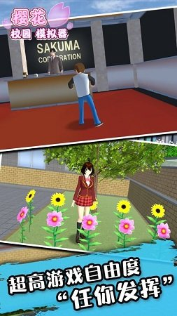 樱花校园模拟器2021年中文版(1)