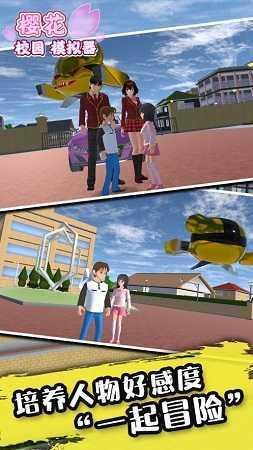 樱花校园模拟器2021年最新版(2)
