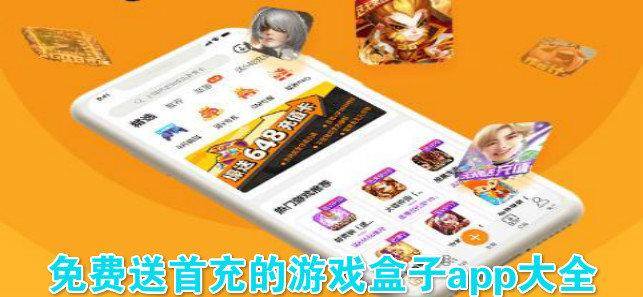 免费送首充的游戏盒子app大全