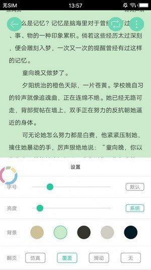 追书大师官网版(3)