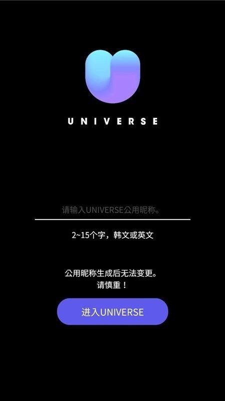宇宙之星UNIVERSE(2)