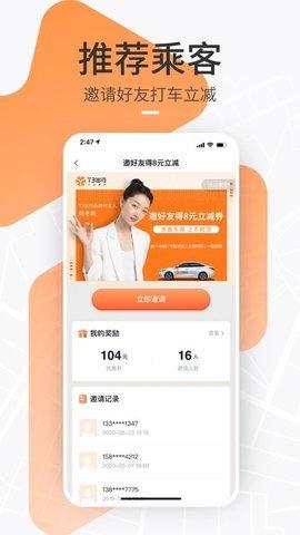 t3出行app(4)