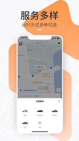 t3出行app(2)