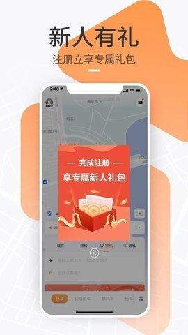 t3出行app(3)