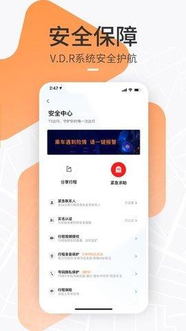 t3出行app(1)