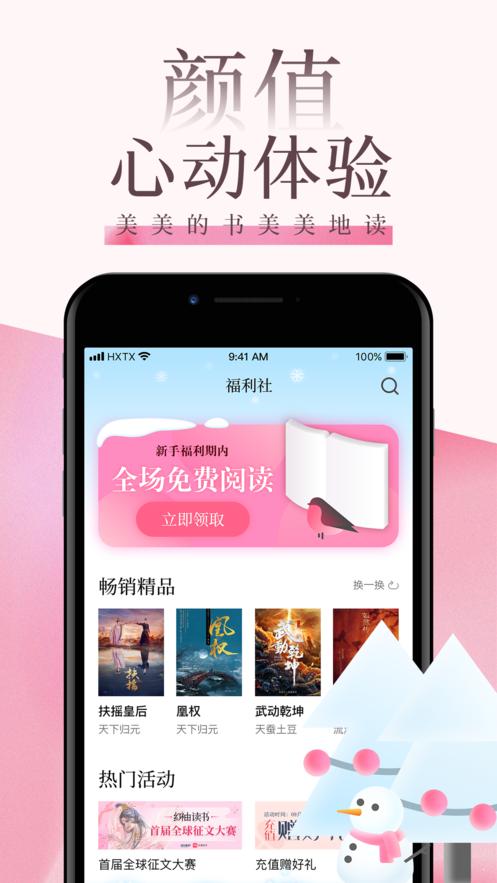 海棠文学城2021小说(2)