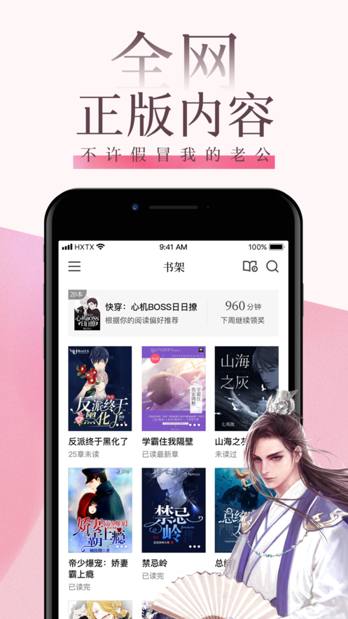 海棠文学城2021小说(3)