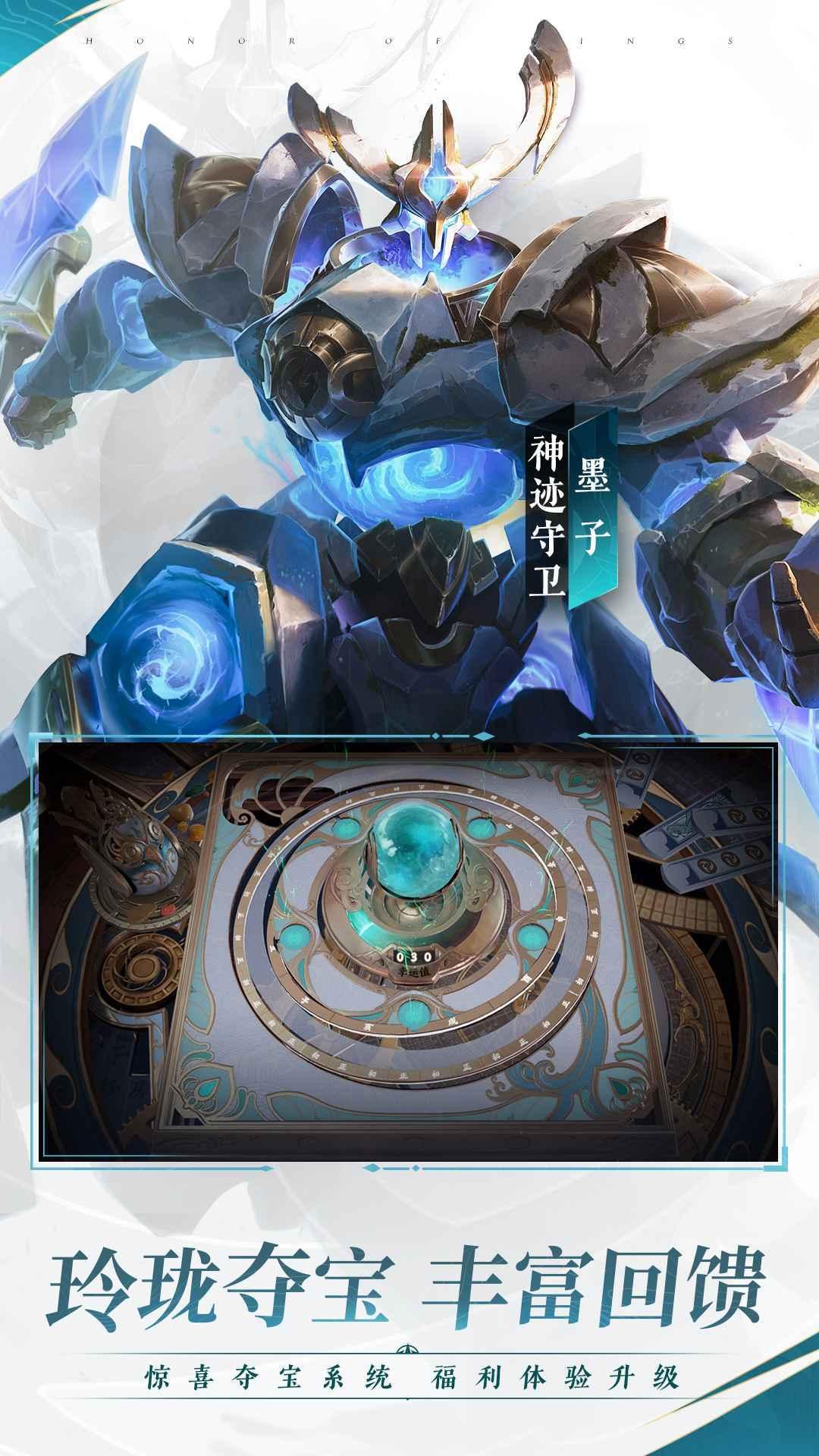 王者荣耀官网版(2)