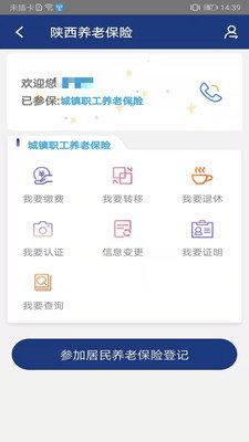 陕西养老保险app官网版 图1