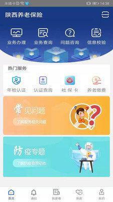 陕西养老保险app官网版 图3