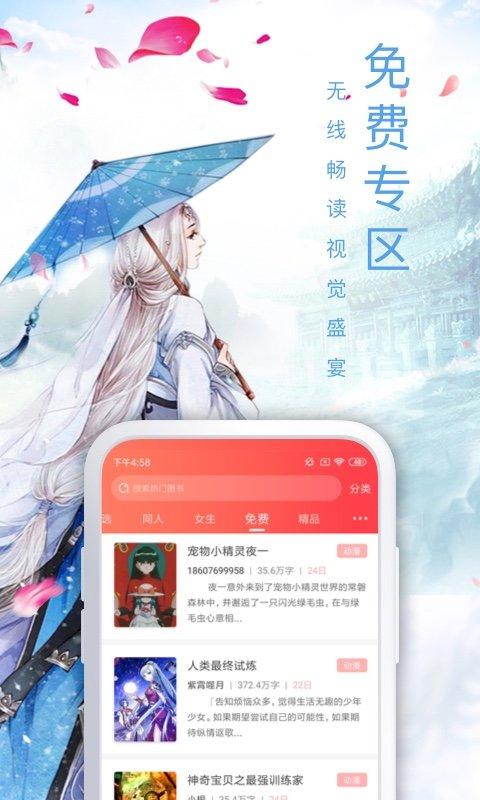 飞卢小说免费最新版(3)