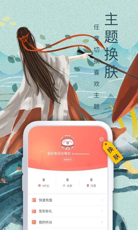 飞卢小说免费最新版(2)