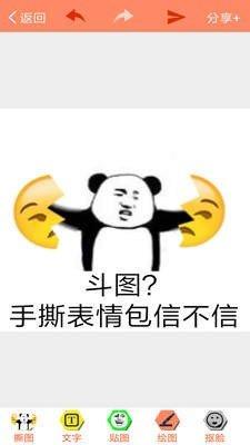 暴走P图最新版本(3)