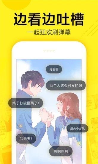 迷妹漫画vip破解永久版(2)