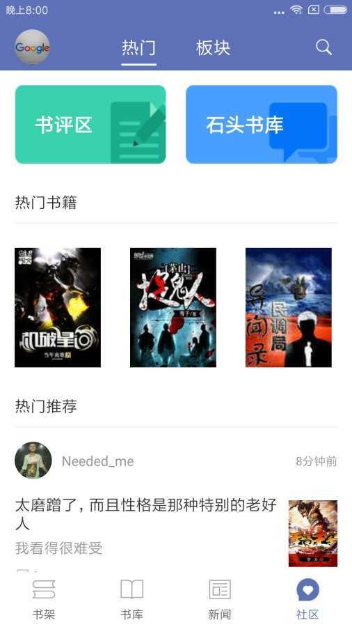石头阅读app(2)