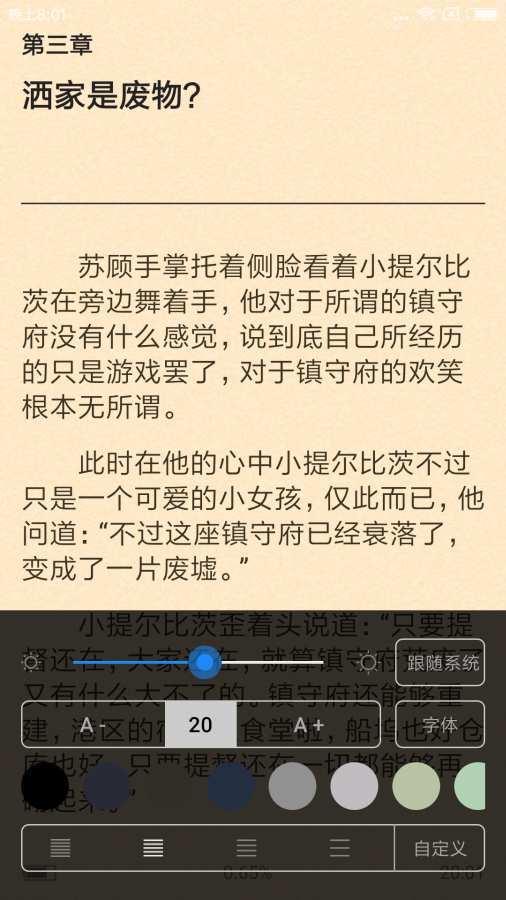 石头阅读app(1)