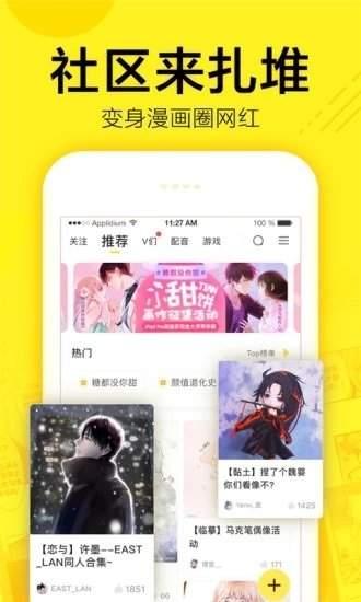 迷妹漫画app下载官网版