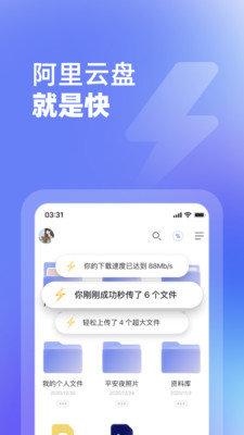 阿里云盘app官网版(4)