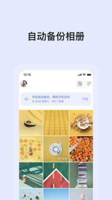 阿里云盘app官网版(2)