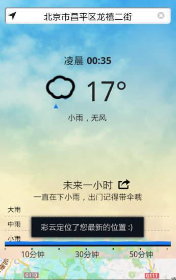 彩云天气几点几分下雨最新版