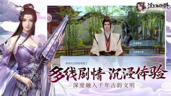 浮生为卿歌游戏免费(4)