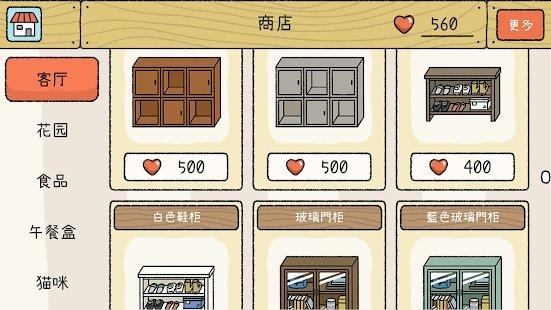 萌宅物语中文版(3)