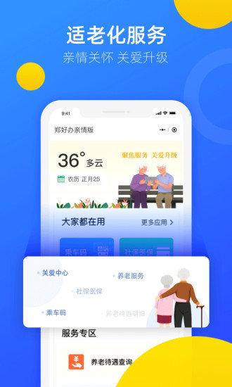 郑好办app检测结果官方版 图3