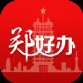 郑好办app检测结果官方版