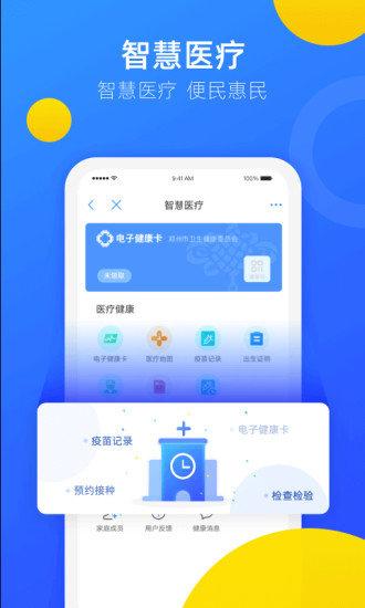 郑好办app检测结果官方版 图4
