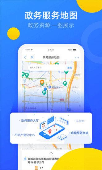 郑好办app检测结果官方版 图1
