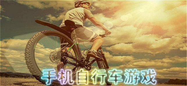 手机自行车游戏