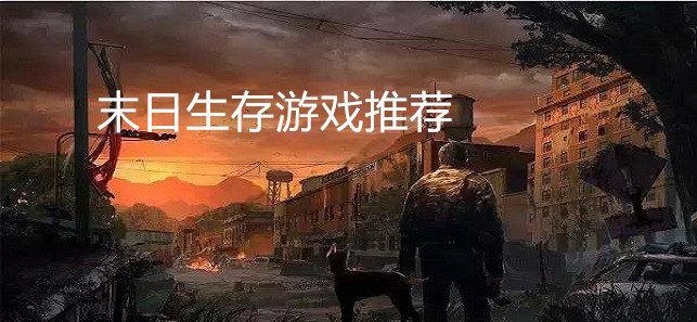 末日生存游戏推荐