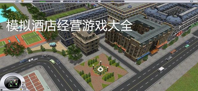 模拟酒店经营游戏大全
