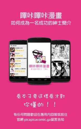 哔咔漫画官网版(3)
