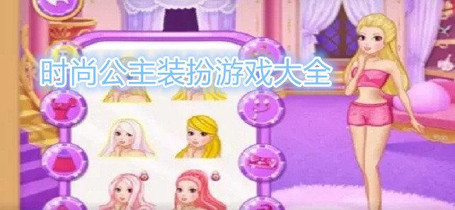 时尚公主装扮游戏大全