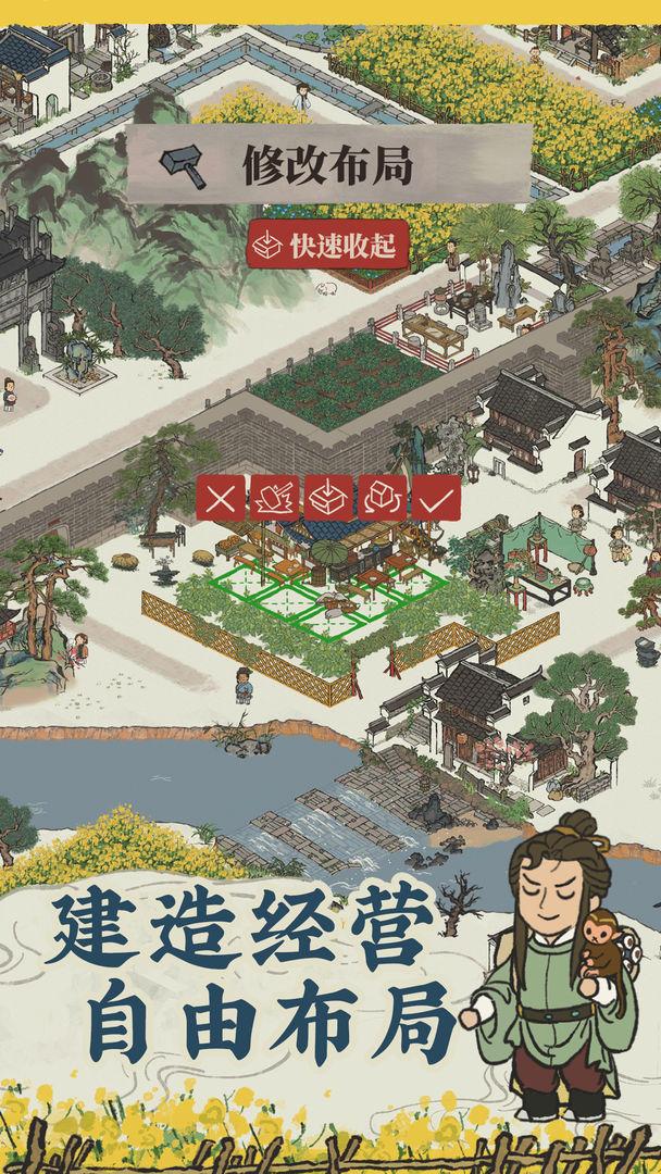 江南百景图官网版(3)