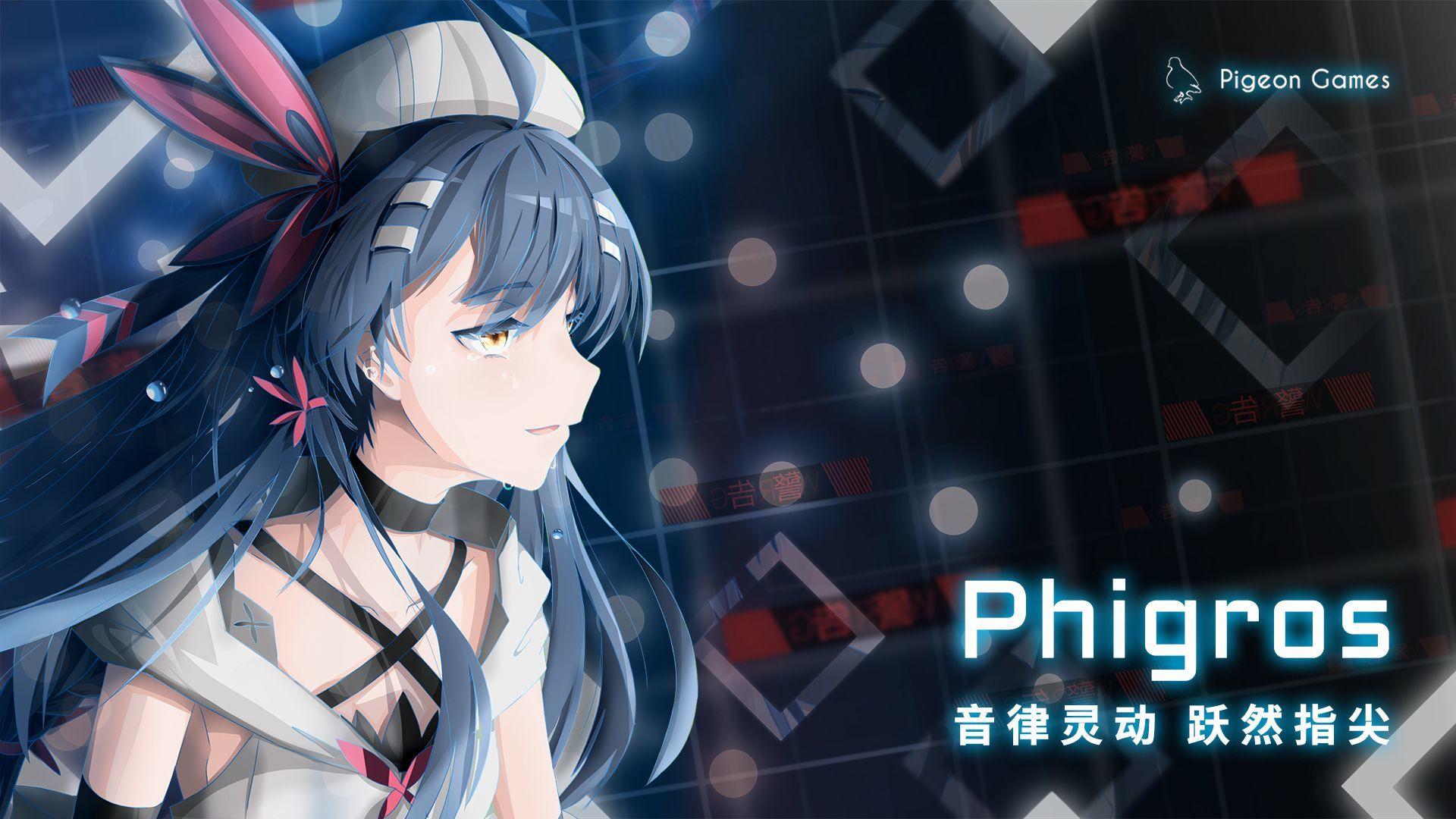 Phigros官网版(4)