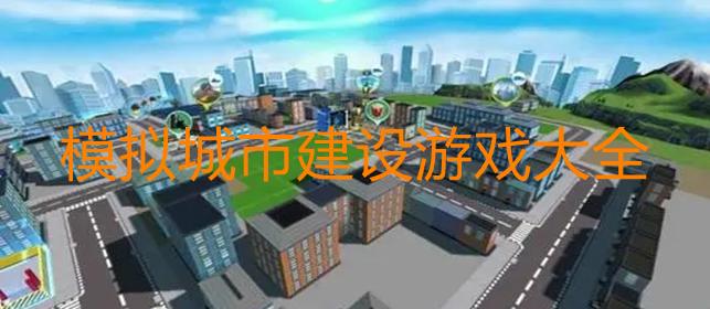 模拟城市建设游戏大全