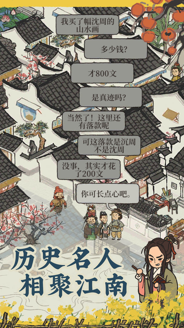 江南百景图官网版(2)