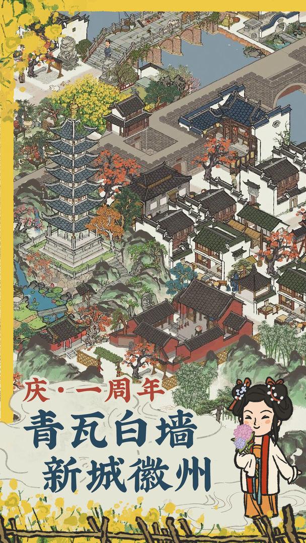 江南百景图官网版(4)