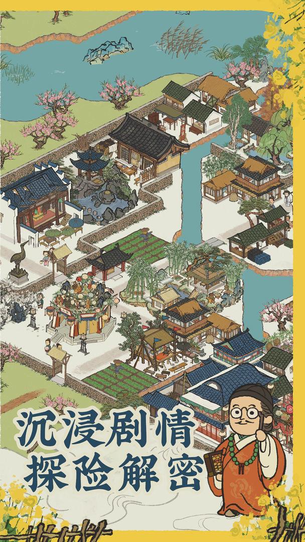 江南百景图官网版(1)